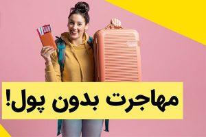 مهاجرت بدون پول کافی