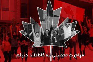 مهاجرت تحصیلی به کانادا با دیپلم